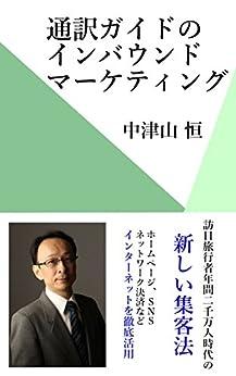 [中津山 恒]の通訳ガイドのインバウンドマーケティング: インターネットによる新しい集客法