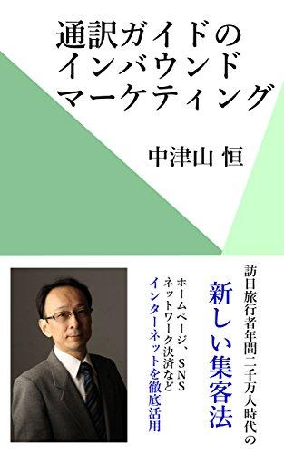 通訳ガイドのインバウンドマーケティング: インターネットによる新しい集客法