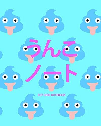 うんこ ノート Dot Grid Notebook: 日本一...