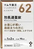 ツムラ漢方防風通聖散エキス顆粒 20包