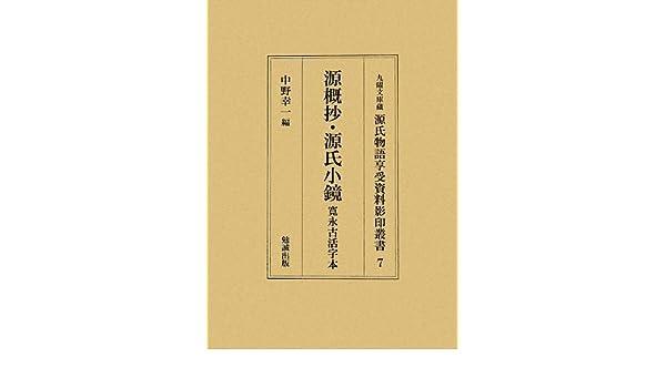 源概抄・源氏小鏡―寛永古活字本 ...
