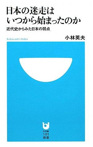 日本の迷走はいつから始まったのか 近代史からみた日本の弱点 (小学館101新書)の詳細を見る