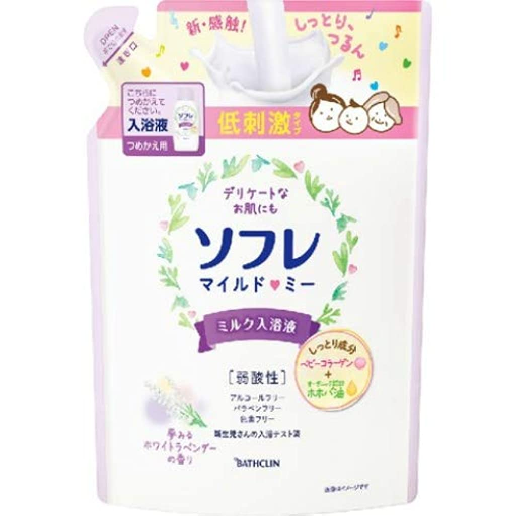 希望に満ちた車労働バスクリン ソフレ入浴液 マイルド?ミー ミルク 夢みるホワイトラベンダーの香り つめかえ用 600mL保湿 成分配合 赤ちゃんと一緒に使えます。