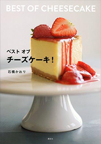 ベスト オブ チーズケーキ! (講談社のお料理BOOK)...