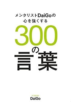 [メンタリストDaiGo]のメンタリストDaiGoの心を強くする300の言葉
