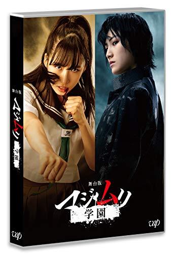 【Amazon.co.jp限定】舞台版「マジムリ学園」 [Blu-ray] (オリジナルポケットカレンダー(Amazon ver.)付)