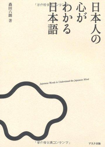 日本人の心がわかる日本語の詳細を見る