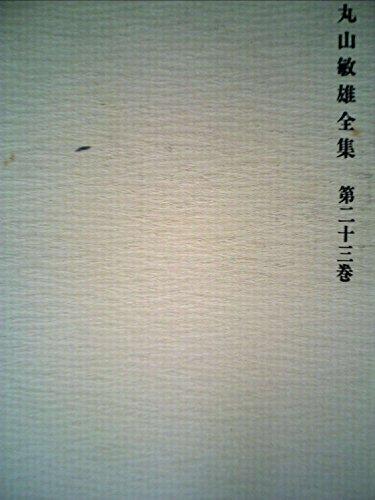丸山敏雄全集〈第23巻〉裁判記録篇 (1979年)