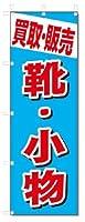のぼり のぼり旗 買取・販売 靴・小物 (W600×H1800)