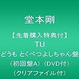 【先着購入特典付】 TU どうも とくべつよしちゃん盤(初回盤A)(DVD付)(クリアファイル付)