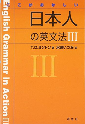 ここがおかしい日本人の英文法IIIの詳細を見る