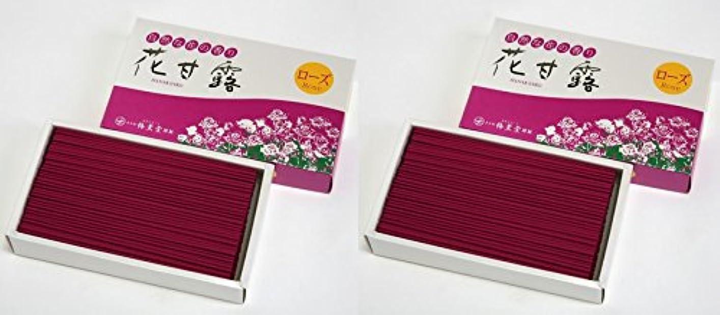 植木めんどり始める梅薫堂 花甘露ローズ 煙少タイプ 2箱セット