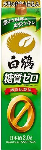 白鶴 サケパック 糖質ゼロ [ 日本酒 兵庫県 2000ml ]
