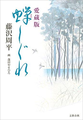 愛蔵版 蝉しぐれ (文春e-book)の詳細を見る