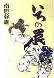 いろの罠 (徳間文庫)