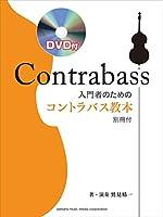入門者のためのコントラバス教本 【DVD付】