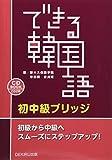 [CD2枚付] できる韓国語 初中級 ブリッジ 画像