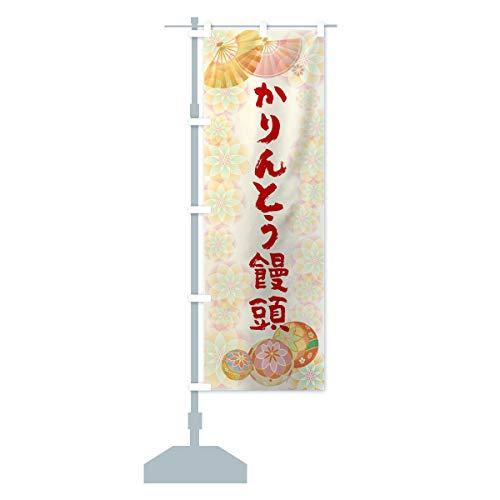 かりんとうまんじゅう のぼり旗 サイズ選べます(スリム45x180cm 左チチ)