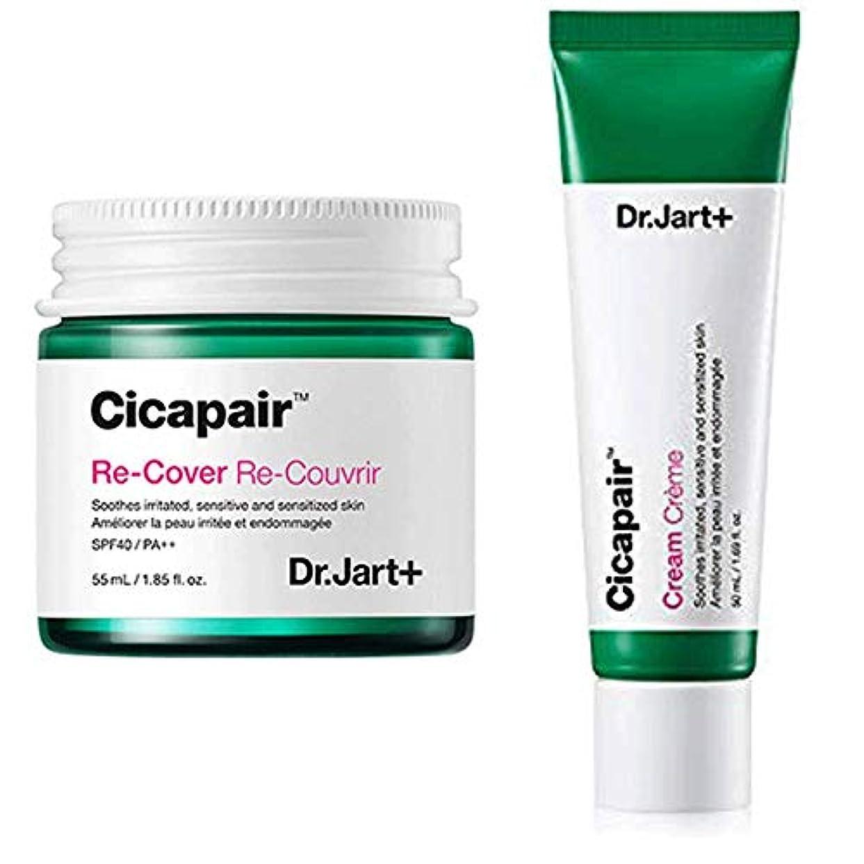 基礎スリット嘆願Dr.Jart+ Cicapair Cream + ReCover ドクタージャルトシカペアクリーム50ml + リカバー 55ml (2代目) セット [並行輸入品]