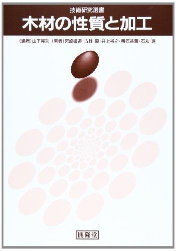 木材の性質と加工 (技術研究選書)