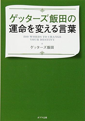 ゲッターズ飯田の運命を変える言葉 (ポプラ文庫)