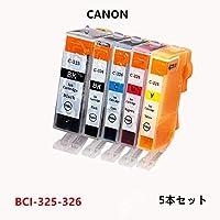 BCI-326+325/5MP 5色セット BCI-326(BK/C/M/Y)+ BCI-325BK キャノンプリンター用互換インクタンク ICチップ付