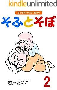 そふとそぼ(2)