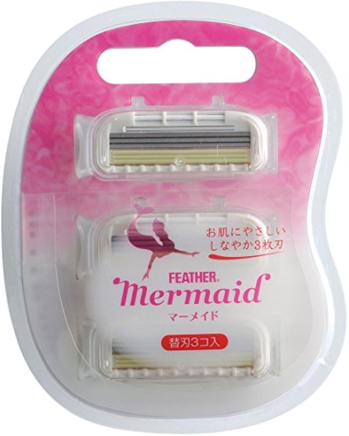 ハブ低い無数のマーメイド替刃ピンク 3個入