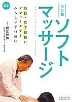 【DVD】堀江式ソフトマッサージ (<DVD>)