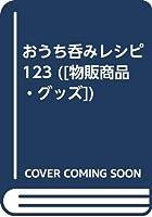 おうち呑みレシピ123 ([物販商品・グッズ])