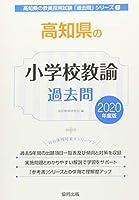 高知県の小学校教諭過去問 2020年度版 (高知県の教員採用試験「過去問」シリーズ)