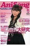 アニソンマガジン Vol.3 (2008) (洋泉社MOOK)