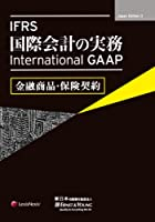 IFRS 国際会計の実務 International GAAP 金融商品・保険契約