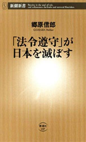 「法令遵守」が日本を滅ぼす(新潮新書)の詳細を見る