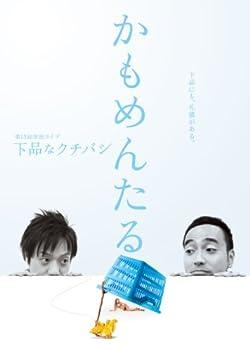 かもめんたる単独ライブ「下品なクチバシ」 [DVD]