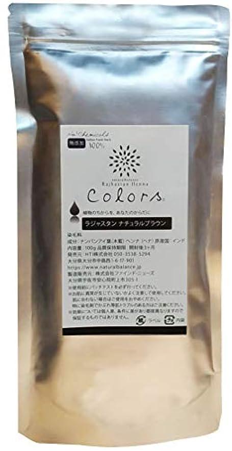 災害雄大な売上高ラジャスタンヘナ ナチュラルブラウン 自然な黒茶色 100g