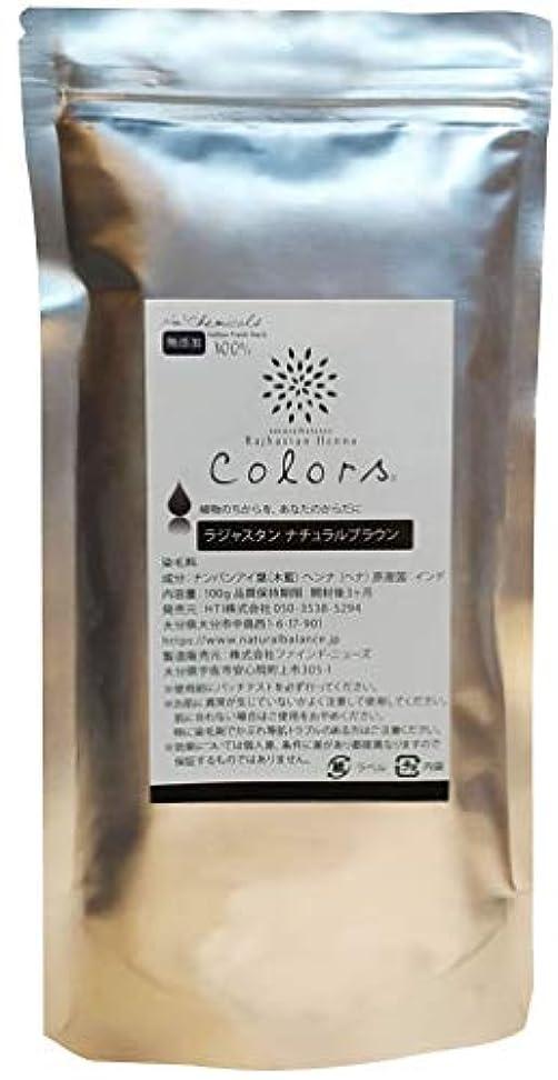 つかの間汚い厚いラジャスタンヘナ ナチュラルブラウン 自然な黒茶色 100g