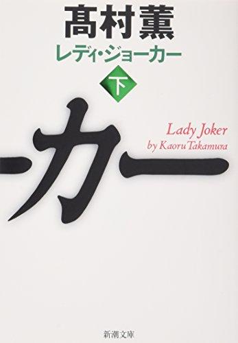 レディ・ジョーカー 下 (新潮文庫)の詳細を見る