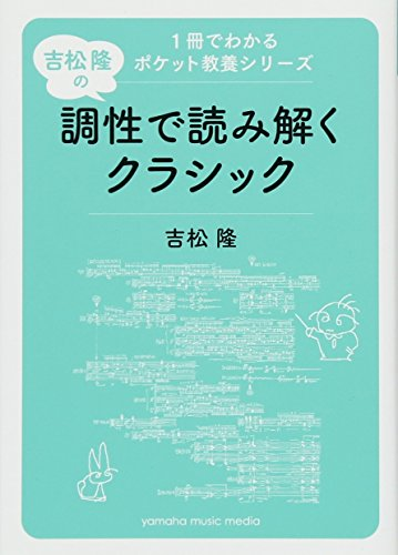 1冊でわかるポケット教養シリーズ 吉松 隆の 調性で読み解くクラシック