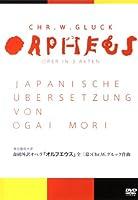 森鷗外訳オペラ オルフエウス 全三幕:グルック作曲 [DVD]