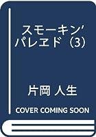 スモーキン'パレヱド 第03巻