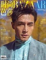 Harper's Bazaar CHINA 【中国雑誌】 HU GE 胡歌 表紙 2019年 1月号