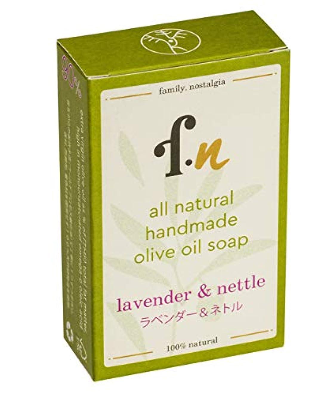 前件担当者社説family. nostalgia | オールナチュラル手作りオリーブオイル石鹸 all natural handmade olive oil soap ラベンダー&ネトル (lavender)