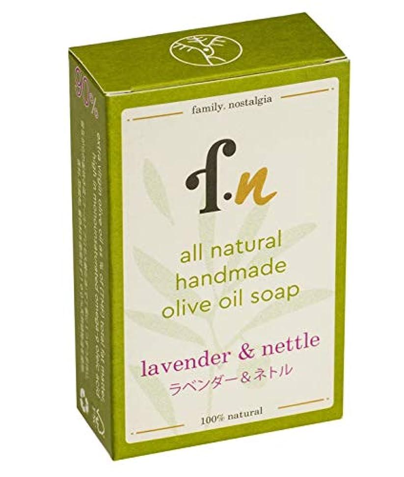 腰原子炉魅力的family.nostalgia   オールナチュラル手作りオリーブオイル石鹸 all natural handmade olive oil soap ラベンダー&ネトル (lavender)