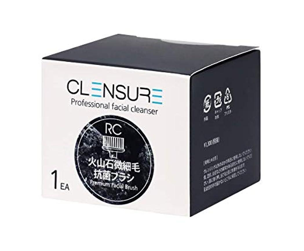 味付け穿孔するペニーCLENSURE(クレンシュア)フェイシャルクレンザーRC 交換用ブラシ