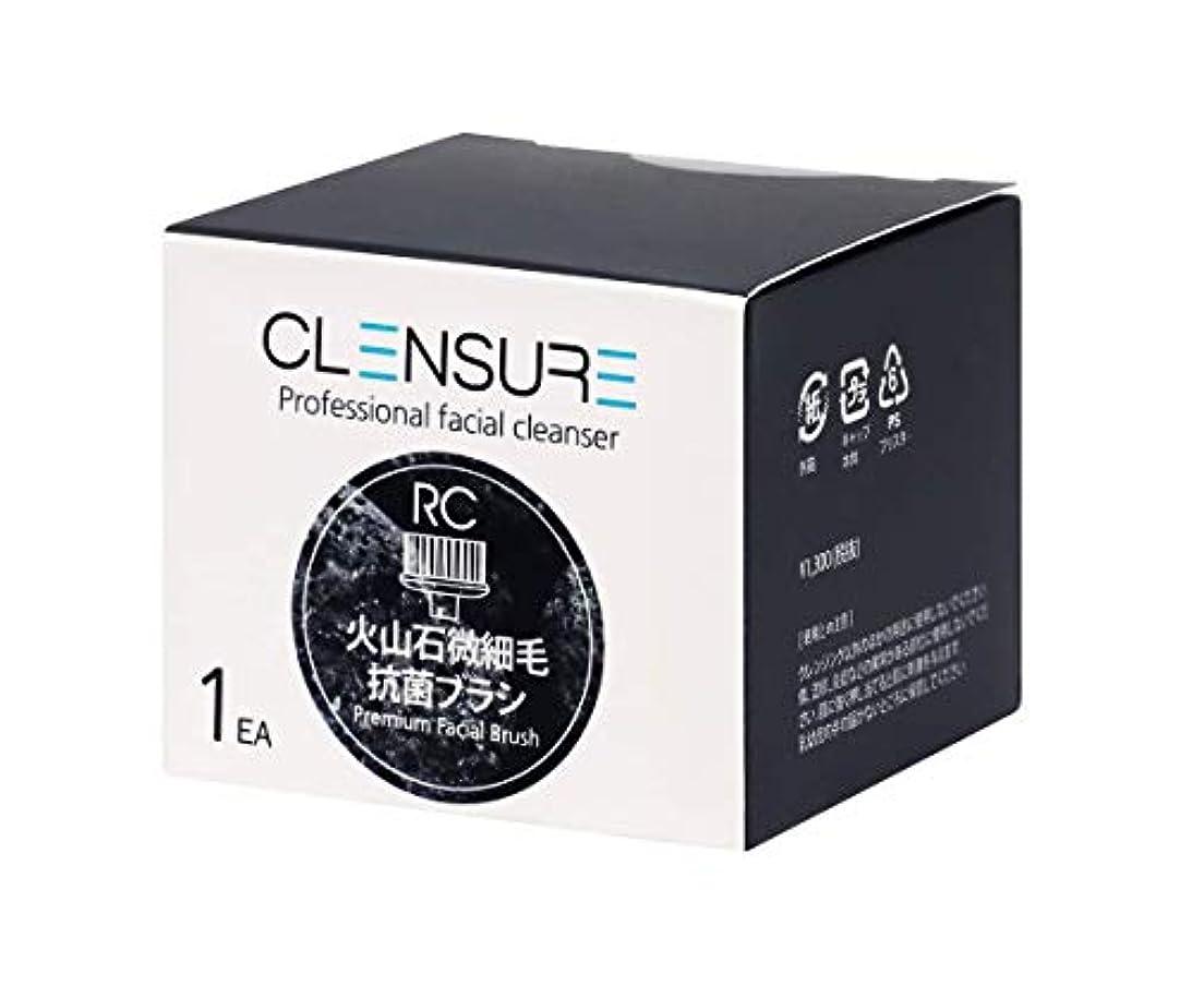 不快な飲料いたずらCLENSURE(クレンシュア)フェイシャルクレンザーRC 交換用ブラシ