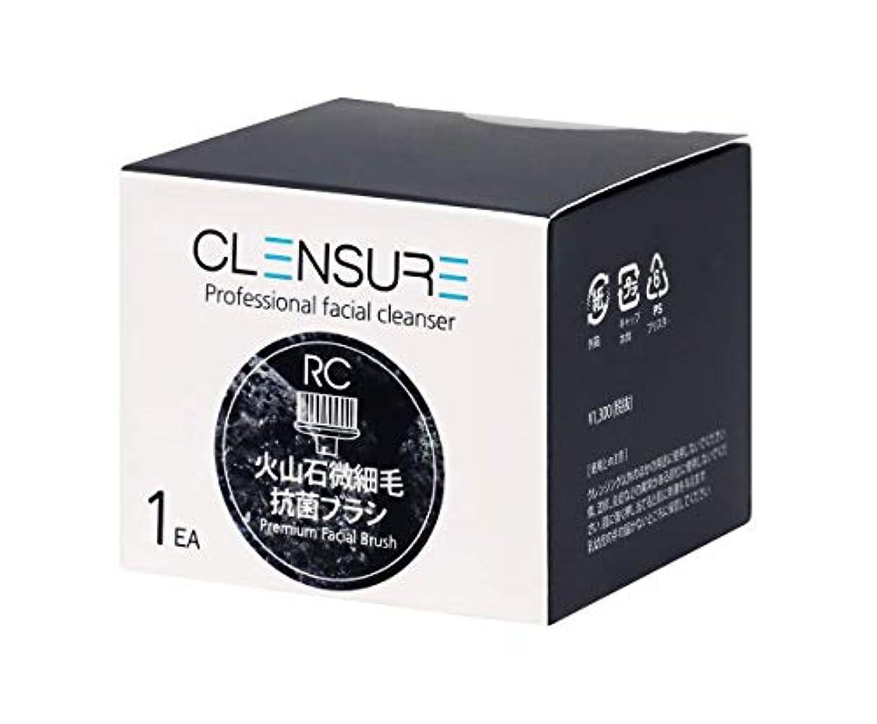 CLENSURE(クレンシュア)フェイシャルクレンザーRC 交換用ブラシ