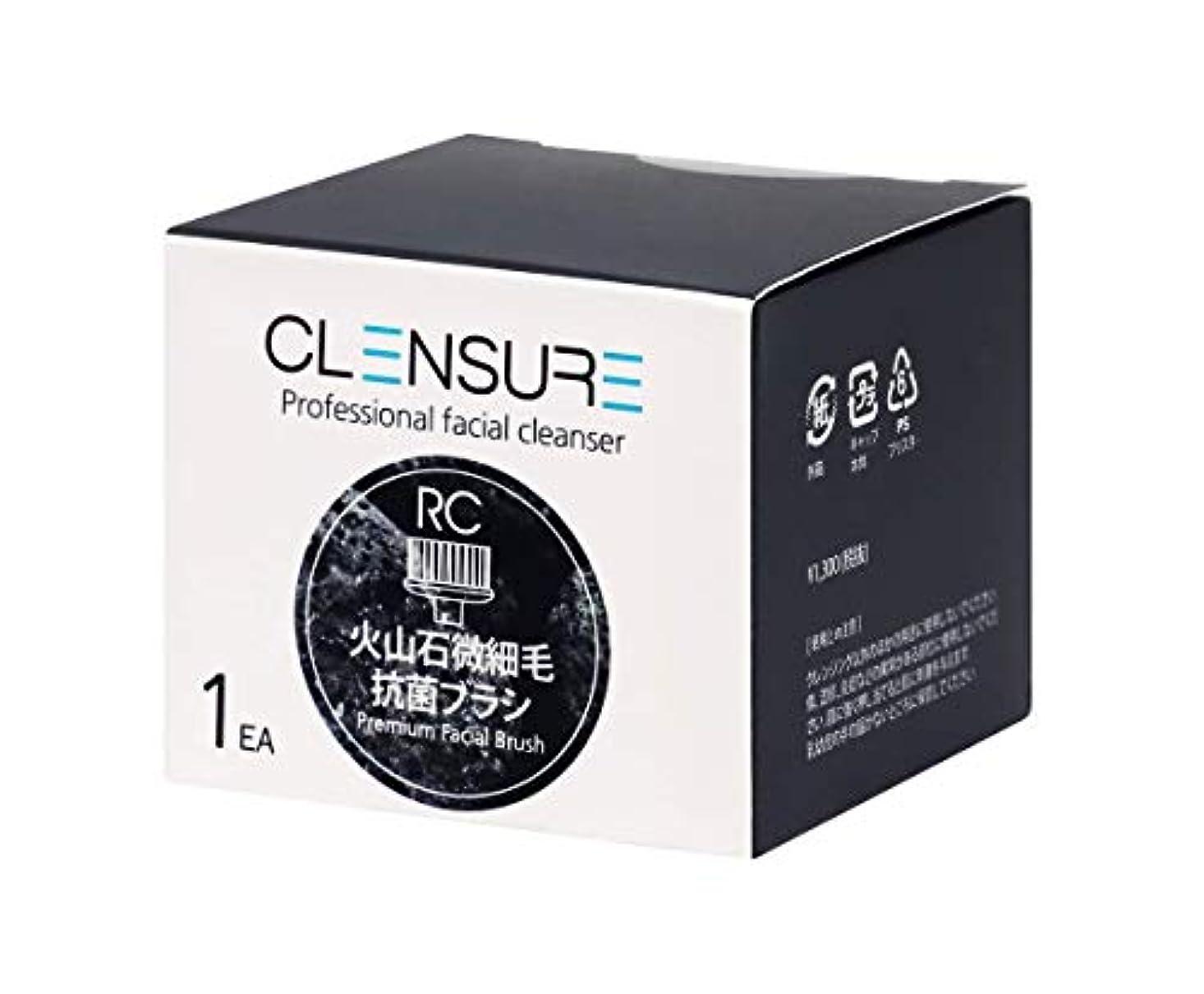 神経衰弱版月面CLENSURE(クレンシュア)フェイシャルクレンザーRC 交換用ブラシ