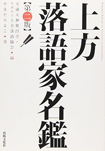 上方落語家名鑑 第ニ版の詳細を見る