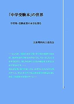 「中学受験本」の世界: 学習塾・受験産業の本音を探る
